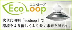 節電計画で取り扱っているエコ・ループのご紹介です