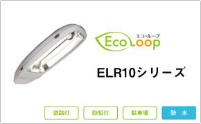 エコループの道路灯タイプ ELR10