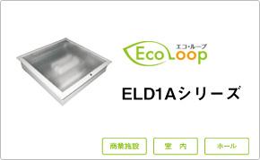エコループのダウンライトタイプ ELD1A