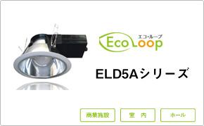 エコループのダウンライトタイプ ELD5A