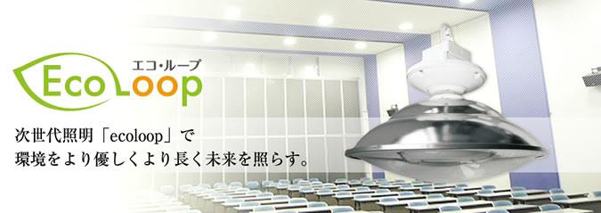 節電計画で取り扱っている無電極ランプ(エコ・ループ)の紹介。エコ・ループ次世代照明『ecoloop』で環境をより優しくより長く未来を照らす。の省エネ・経済・環境効果は、これまでの照明と比べ、その効果は絶大です。