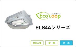 エコループのシーリングライトタイプ ELS4A