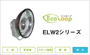 エコループの投光器タイプ ELW2