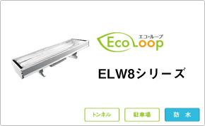 エコループの投光器タイプ ELW8