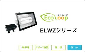 エコループの投光器タイプ ELWZ