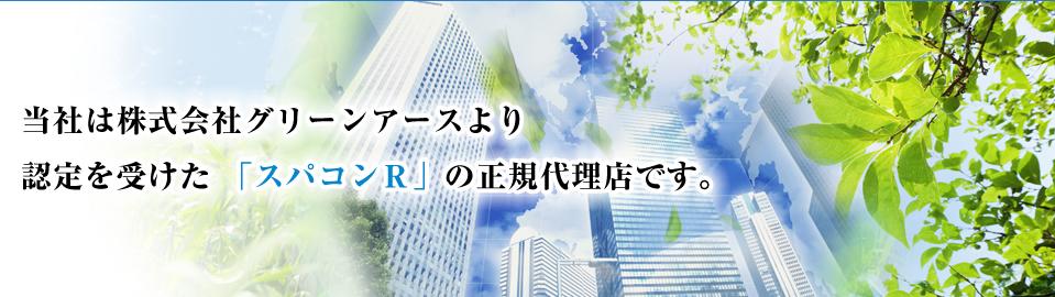株式会社 節電計画は『スパコンR』正規代理店です。