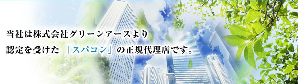 株式会社 節電計画は『スパコン』正規代理店です。